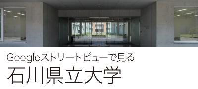 石川県 短期大学
