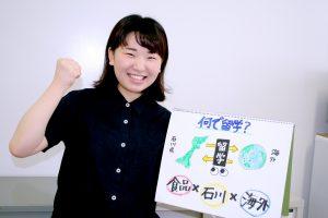 高橋千亜紀さん(食品科学専攻 大学院1年)
