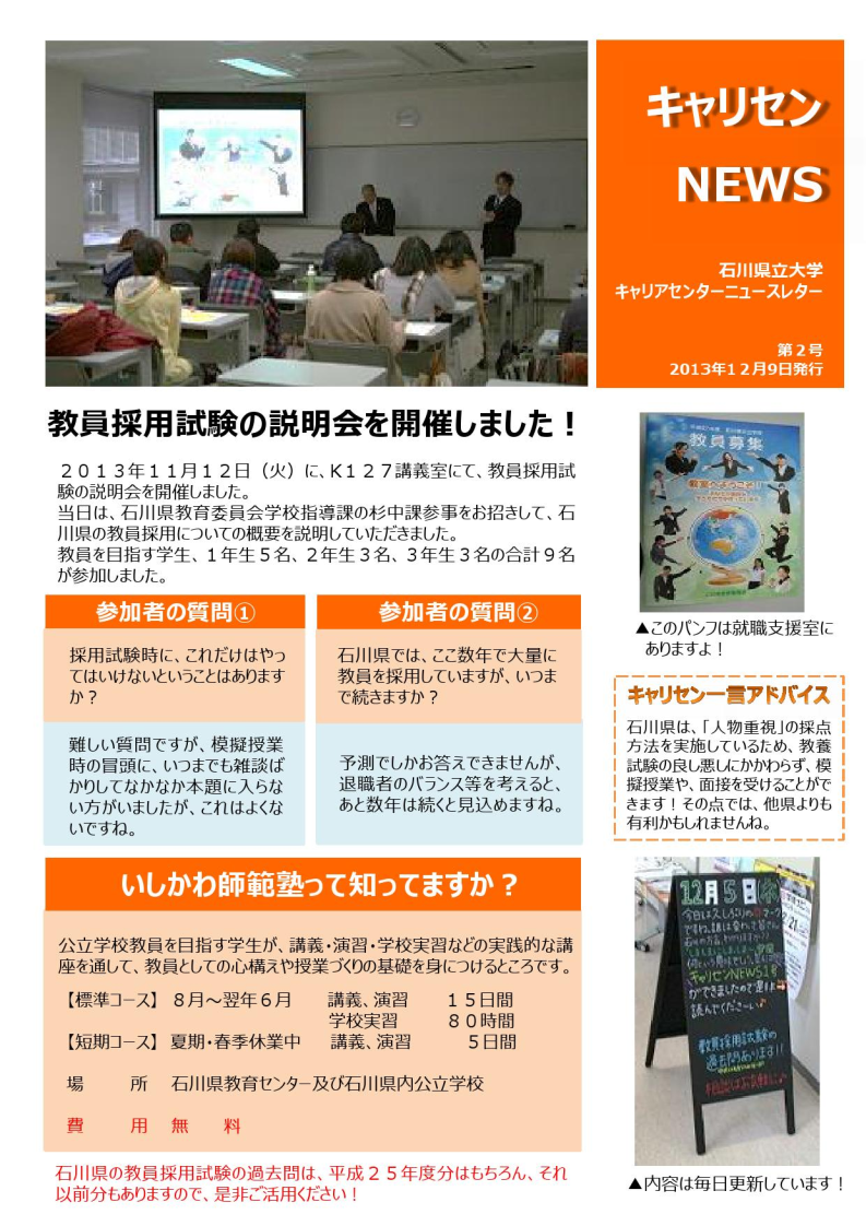 careercenter_news2