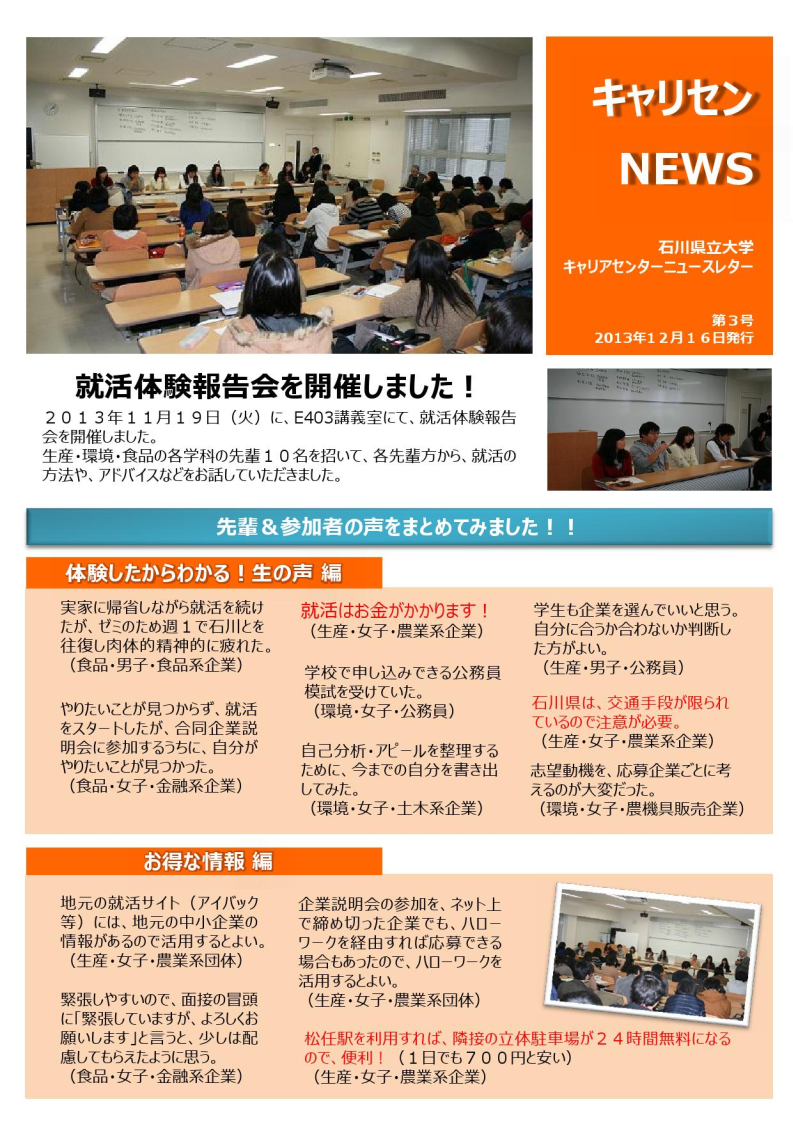 careercenter_news3_1