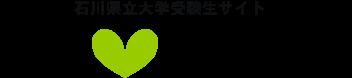 石川県立大学受験生サイト