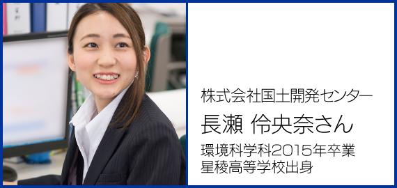 長瀬 伶央奈さん(環境科学科卒業)