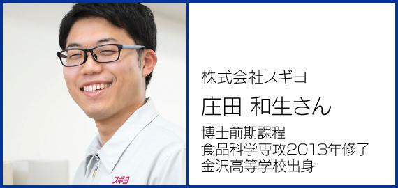 庄田 和生さん(博士前期課程食品科学専攻修了)