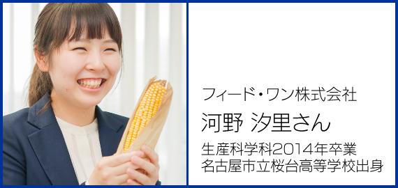 河野 汐里さん(生産科学科卒業)