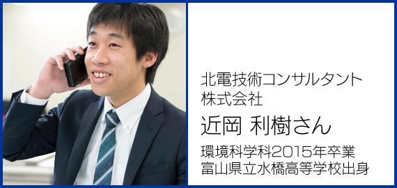 近岡 利樹さん(環境科学科卒業)
