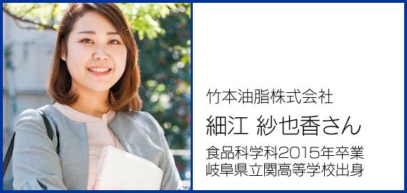 細江 紗也香さん(食品科学科卒業)
