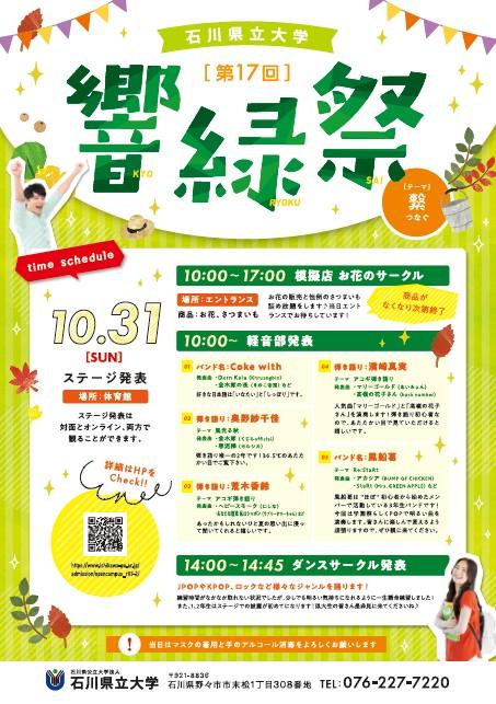 響緑祭10月31日
