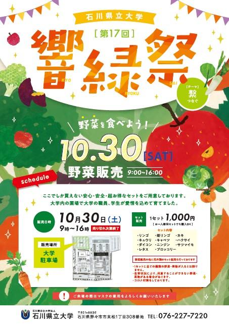 響緑祭10月30日